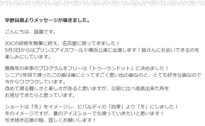 昌磨インタビュー <5月1日共同ニュース・英語版>
