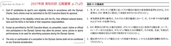 五輪憲章 ルール41