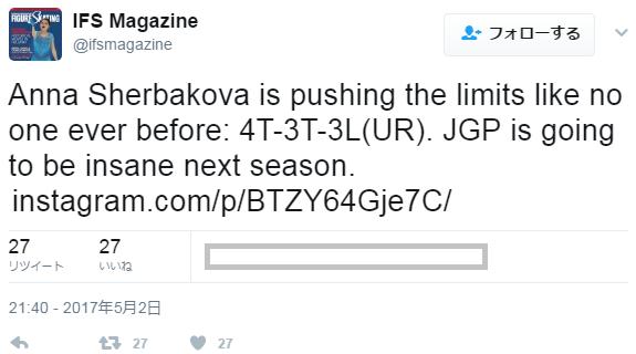 ロシアのジュニア女子に 4T-3T-3L を跳ぶ子が現れた