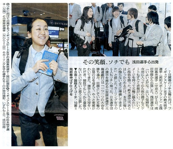 20140205 asahi 夕刊