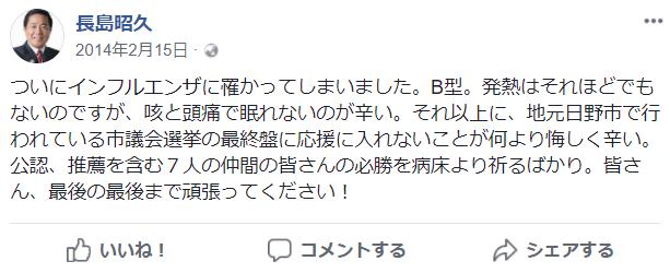 長島昭久20140215FB