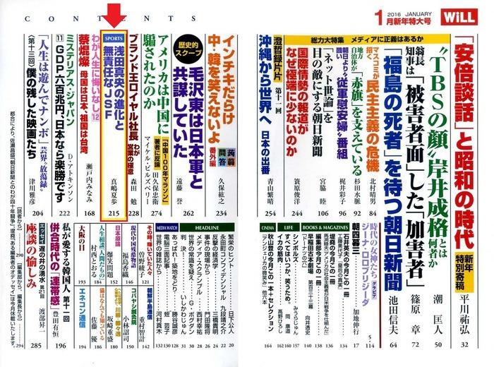 WiLL1月号 真嶋夏歩さん 浅田真央の進化と無責任なJSF