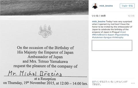 ブレジナさん 在チェコ大使館 天皇誕生日の祝賀に招待された!