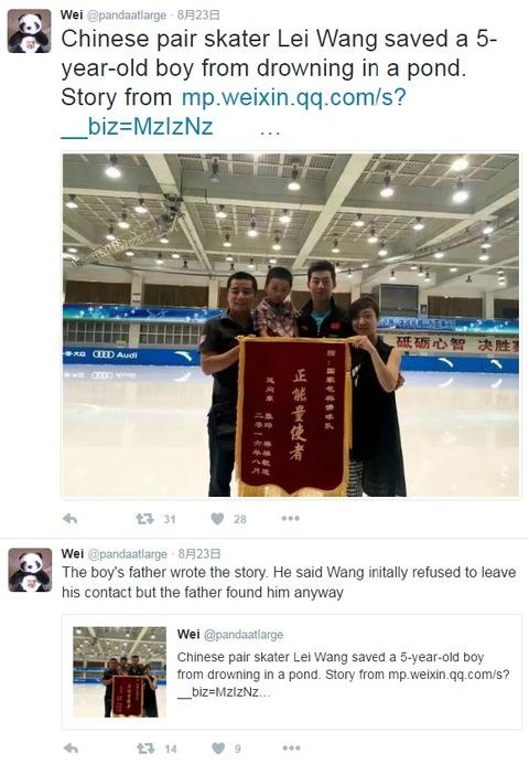 中国ペアのWangさんが 池で溺れていた子供を救助!