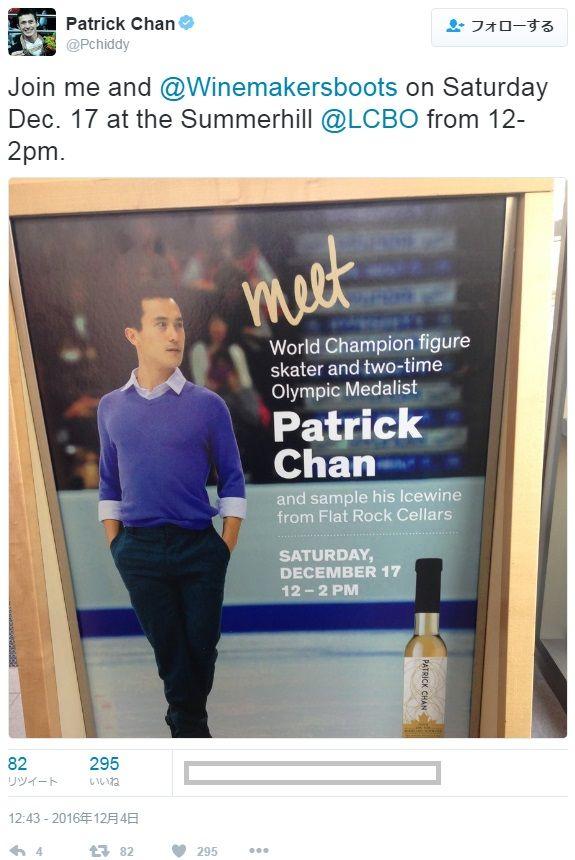 Pちゃんのアイスワイン試飲会 今年も開催
