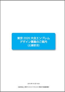 東京2020エンブレム 新しい募集要項