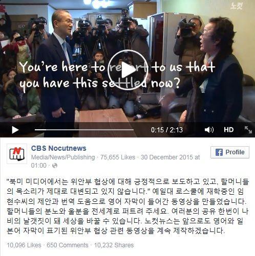 屈辱の日韓合意 慰安婦の外交部副長官への罵声