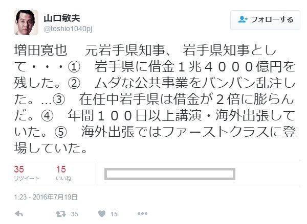 「箱物大好き・増田」には漏れなく「癌細胞・森喜朗」が付いてくる