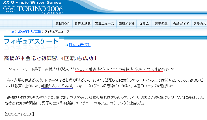 20060212 日スポ 高橋大輔本番会場で初練習
