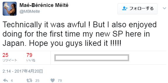 メイテさん 日本のファンへ感謝のツイート