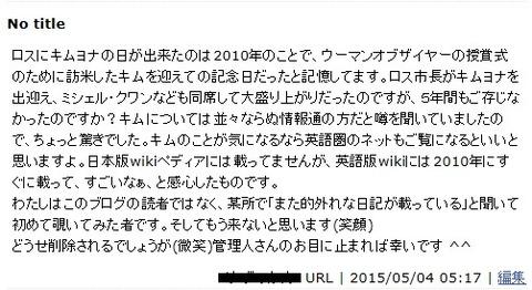 「キムヨナの日」2:姐さんブログの一コメントへの反論