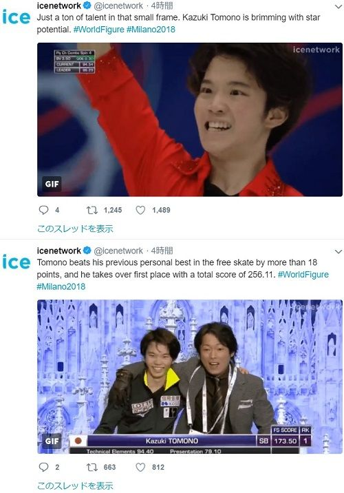 tomonokun icenetwork