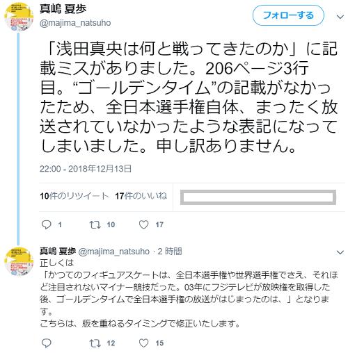 真嶋さんの本 ご意見・ご感想をお聞かせください m(_ _)m