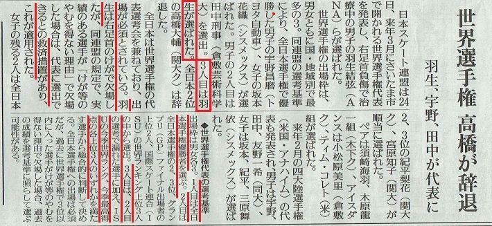 20181225 読売朝刊2