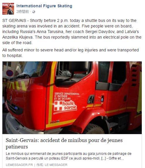 フランスのJGP会場への途上でバスが事故 選手が巻き込まれる