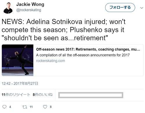 ソトニコワちゃん怪我 今季は戦わない