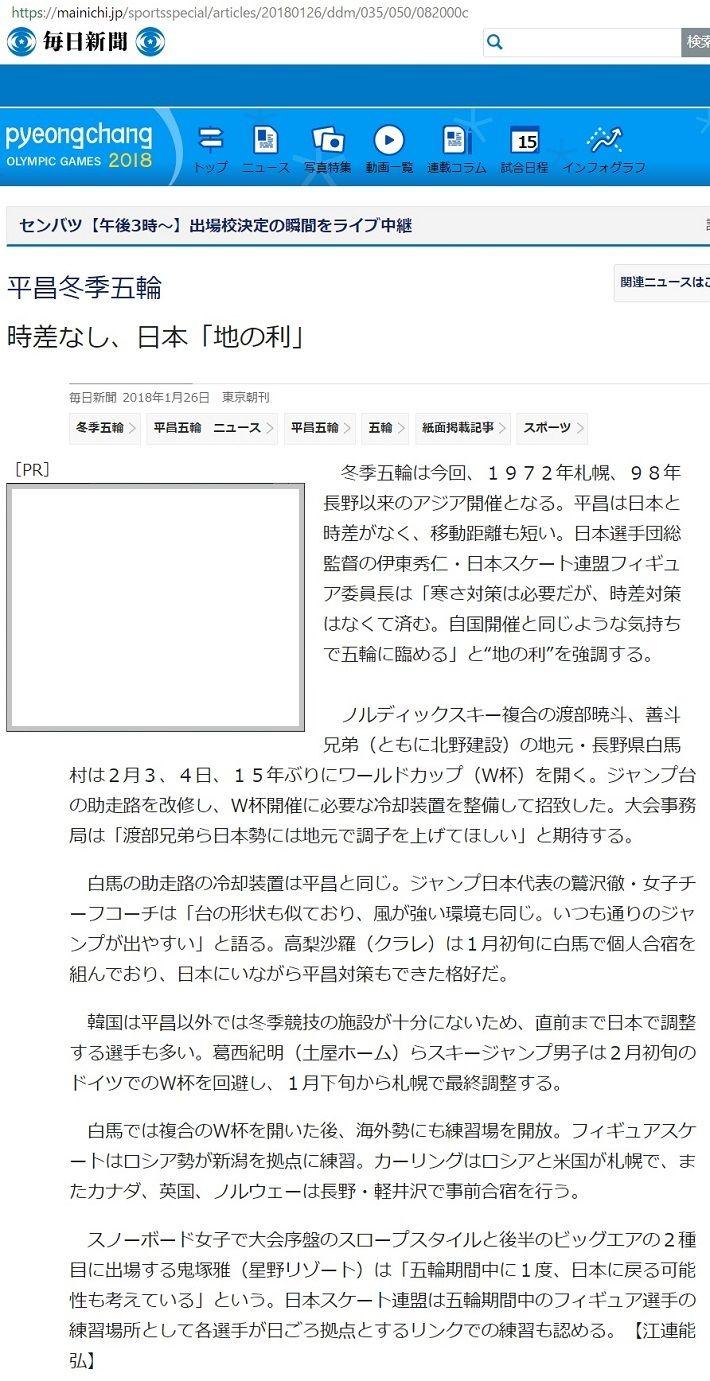 毎日 時差なし、日本「地の利」 20180126 710