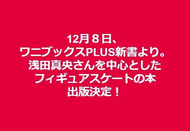 お知らせ: 真嶋夏歩さんの本が12月8日に出ます!