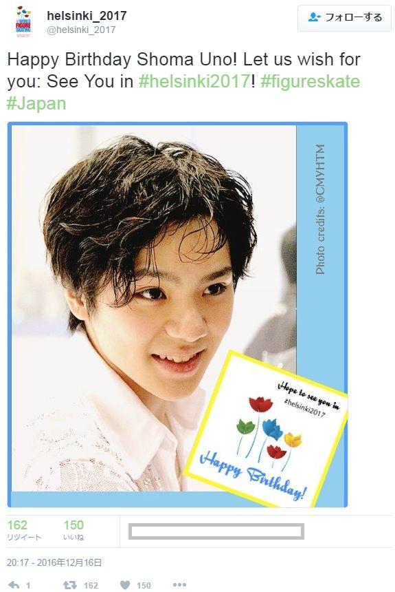 昌磨 19歳のお誕生日おめでとう!
