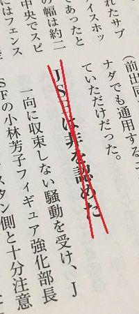 ご報告: 月刊Hanada1月号のテンくんの記事に訂正があります