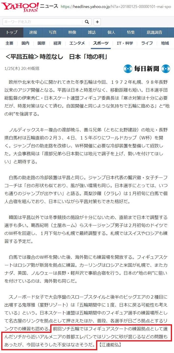 毎日 時差なし、日本「地の利」 20180125 Yahoo710