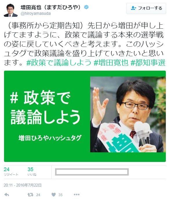 """ニコ生  増田と鳥越からの圧力で""""政策賢者・上杉隆""""を排除"""