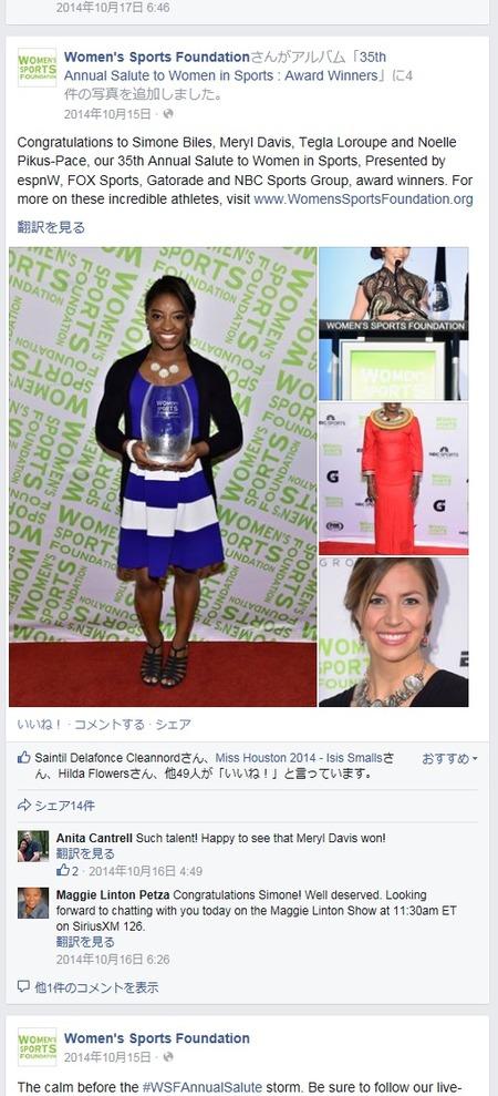 WSF facebook 2014年10月15日