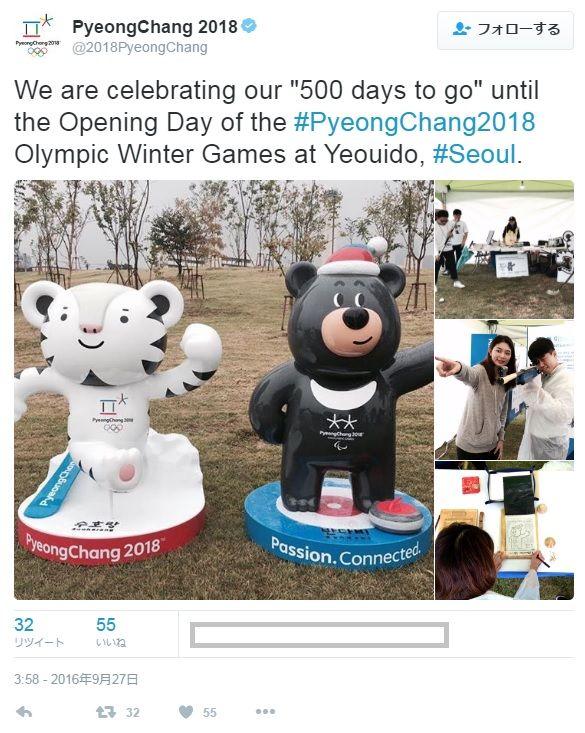 平昌まであと500日③ みすぼらしさ満載 「あと500日イベント」