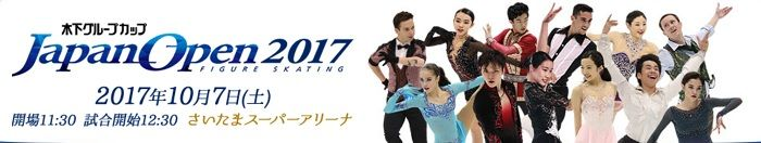 2017 JapanOpen