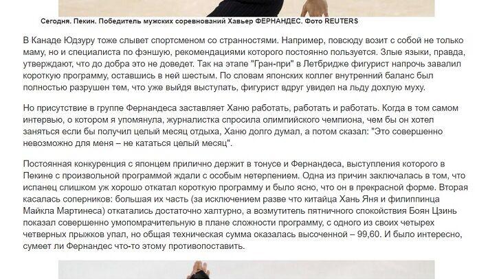 羽生結弦は奇妙 ロシア語710