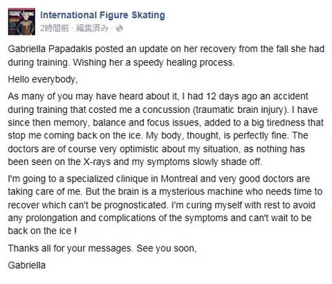 パパダキスさん 脳震盪 2 容体報告