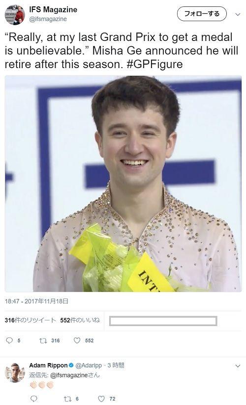 ミーシャ グランプリシリーズ 最初で最後のメダル獲得