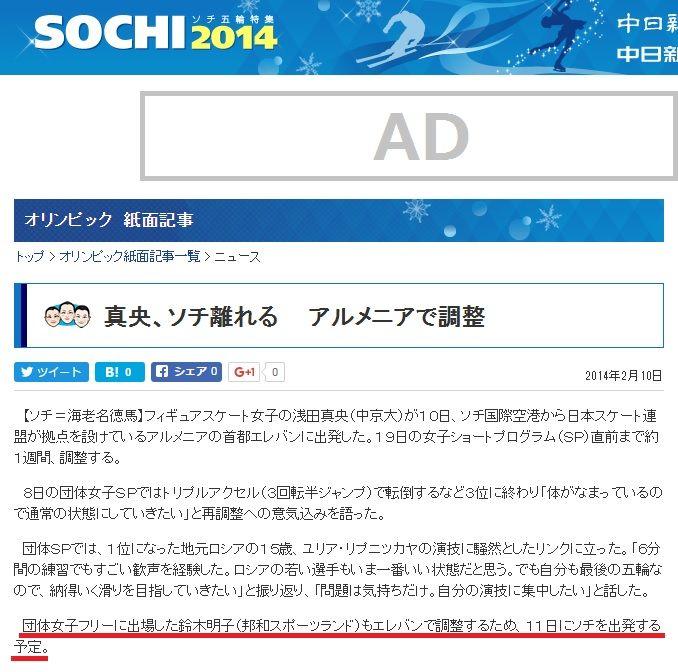 20140210 中日新聞