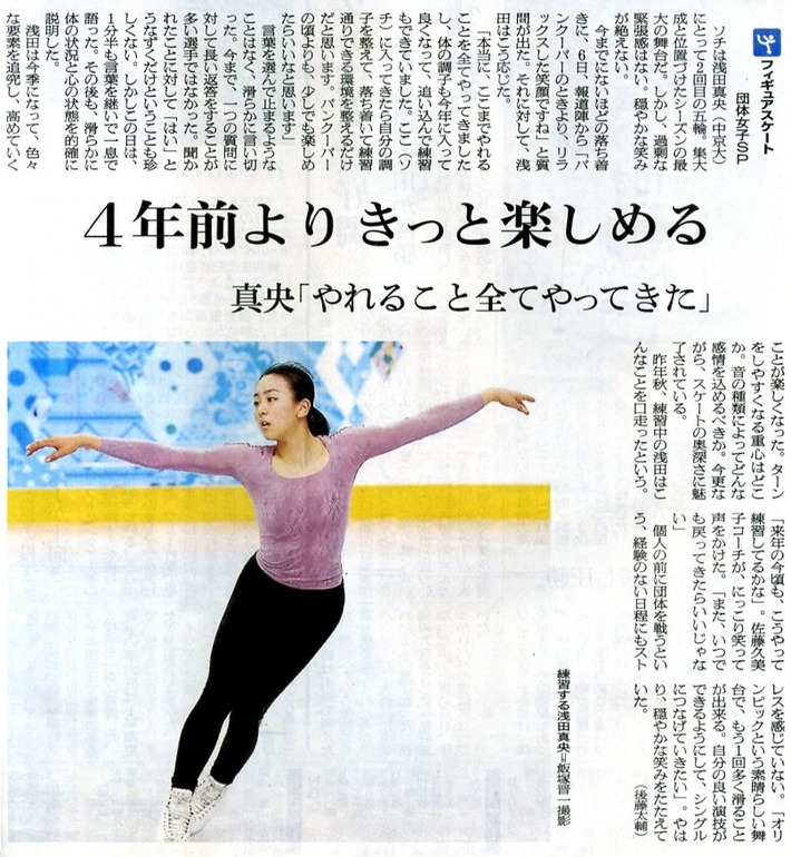 20140209 asahi