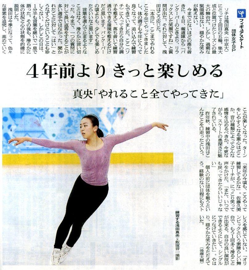 ソチオリンピック 真央の日本出...