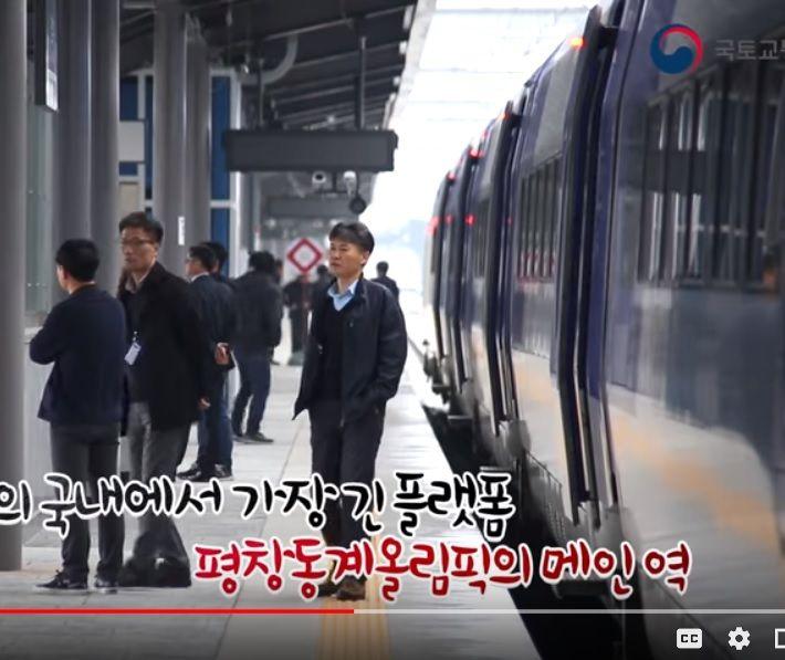 仁川空港-江陵間の鉄道の試運転始まる でも駅のホームは危険!