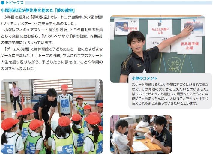 こづ 夢の教室1