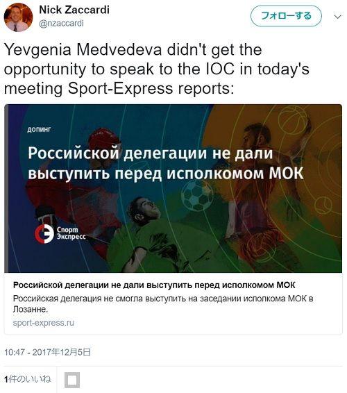 ロシアNOCは資格停止 選手達は中立国の旗の下で参加を許可
