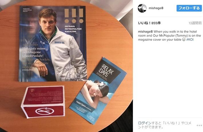 チェコの雑誌のベルネルさんが素敵だ!