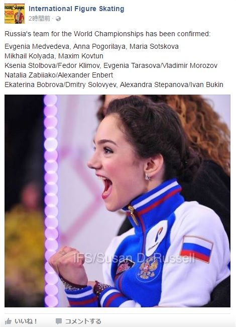 ロシアの ワールド出場者発表