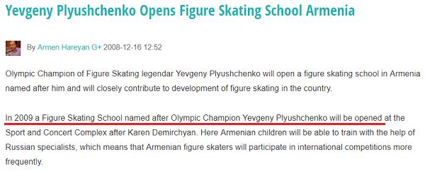 プルさんスケート学校