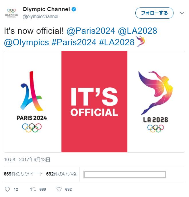 2024年はパリ 2028年はLA 正式決定