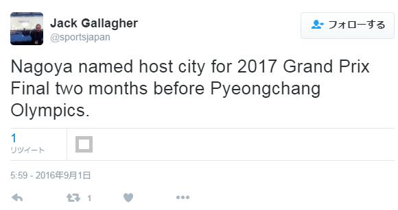 2017年のGPファイナルは名古屋!