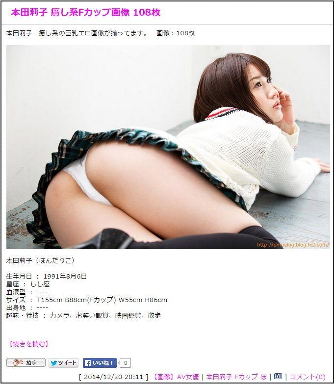 本田莉子 癒し系Fカップ画像 108枚