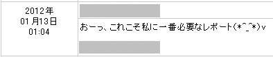 2012y01m15d_105043109r