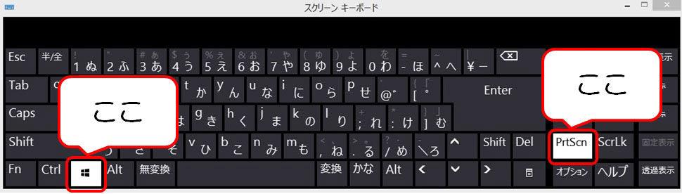 スクリーン やり方 パソコン ショット