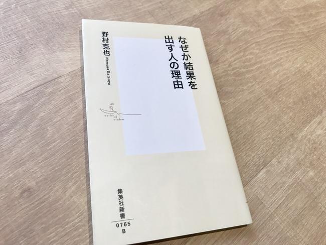 野村克也さん著書