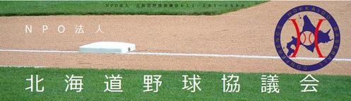 北海道野球協議会