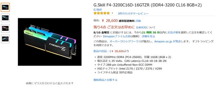 gskill-ddr43200