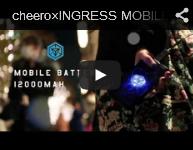 cheero×INGRESS MOBILE BATTERY(チーロxイングレス モバイルバッテリー) 動画
